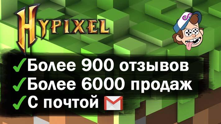 Minecraft [Смена почты СРАЗУ ЖЕ] (Готов к миграции!)