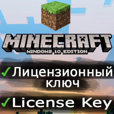 ✔️Minecraft: Windows 10 Edition [License key]