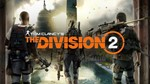 TOM CLANCY?S THE DIVISION 2(Uplay)+ГАРАНТИЯ
