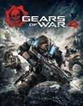 GEARS of WAR 1 & 4 +Gears 5 +МУЛЬТИПЛЕЕР