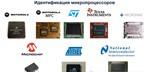Курс для начинающих автоэлектронщиков (микросхемы)