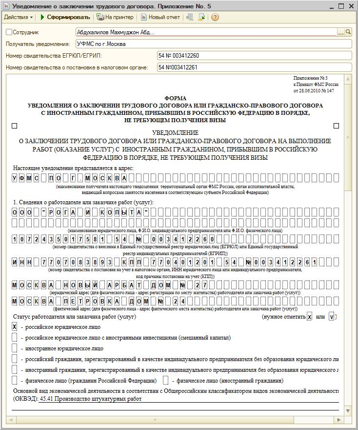 приказ о расторжении трудового договора образец 2015