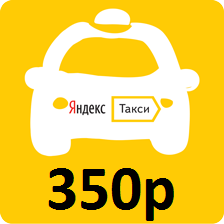 Promocode on Yandex Taxi 350r