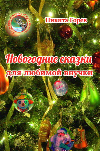 Nikita Gorev. Christmas tale for granddaughter.epub