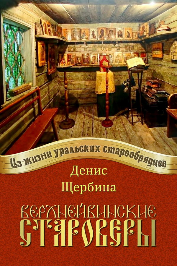 Shcherbina Denis. Verkhneyvinskie Old Believers.fb2