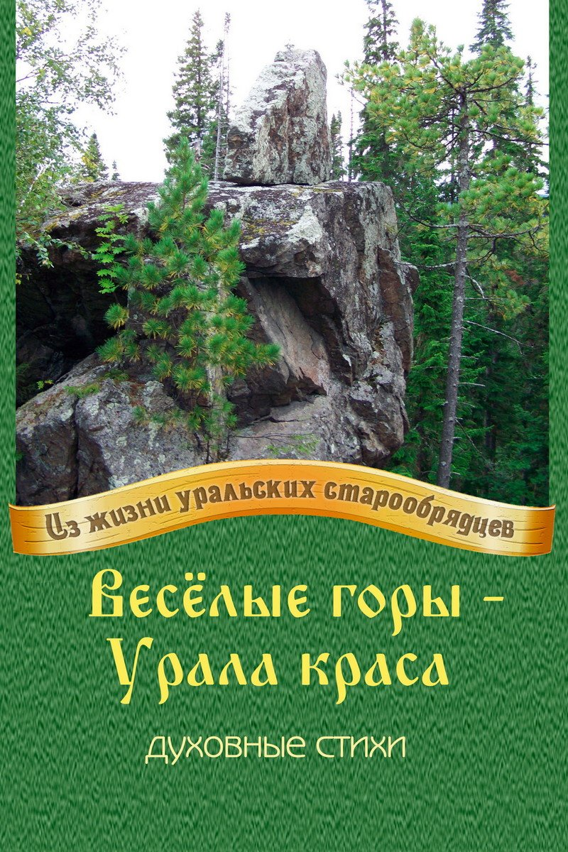 Cheerful mountains - Ural´s beauty.epub