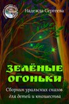 Сергеева Надежда. Зелёные огоньки. epub