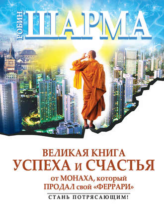 A great book for success and happiness of the monk