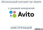 Постинг на Авито с разных аккаунтов - инструкция