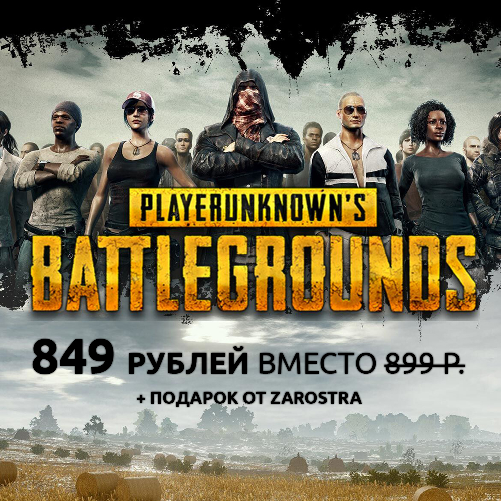 Playerunknown´s Battlegrounds (Steam Gift CIS) + BONUS