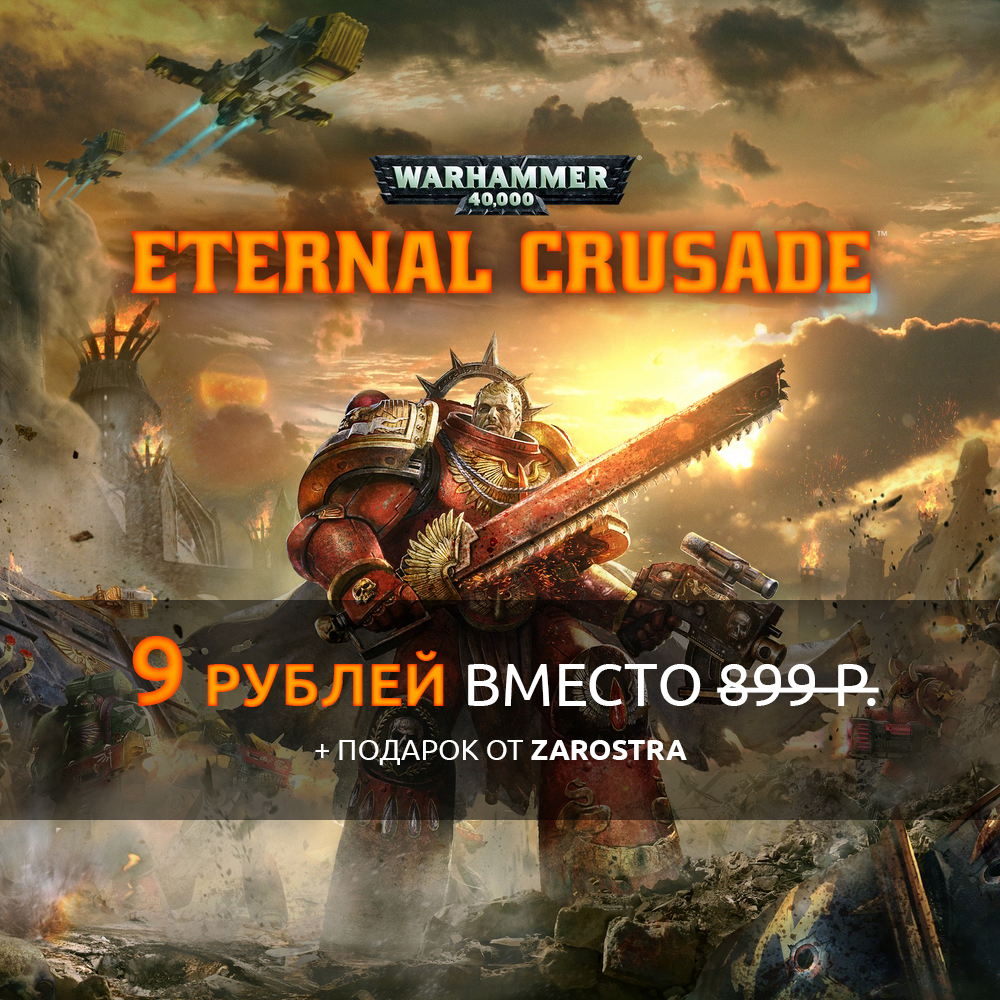 Warhammer 40,000: Eternal Crusade (Steam Key) + BONUS