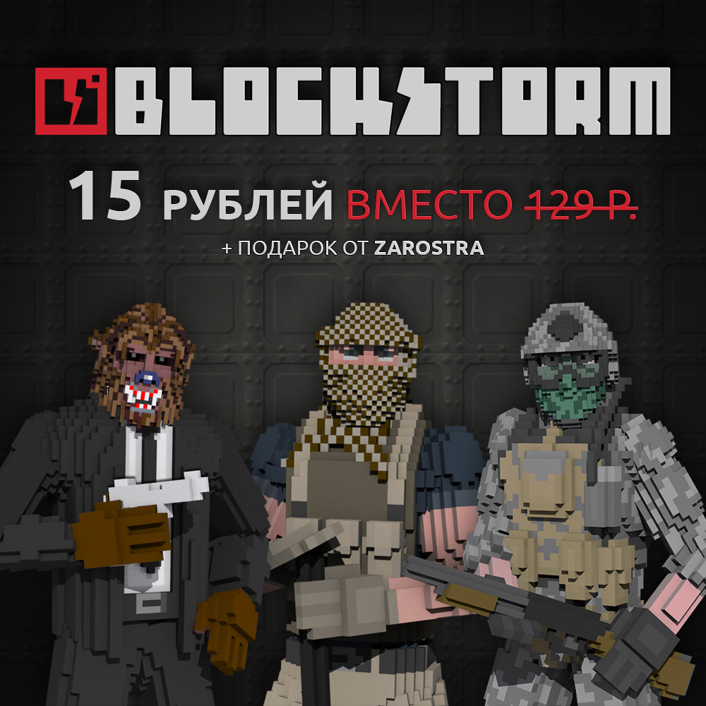 Blockstorm (Steam Key) + ПОДАРОК