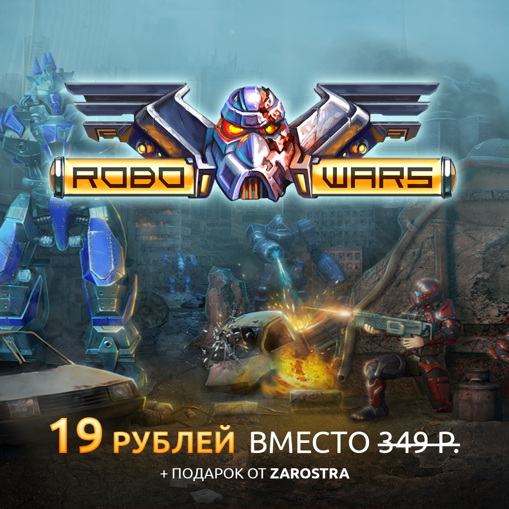 Robowars (Steam Key) + ПОДАРОК