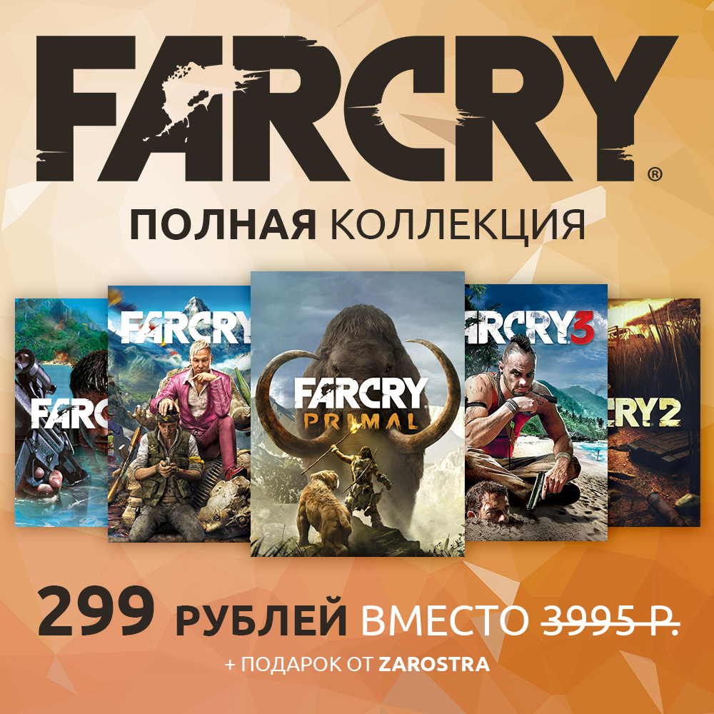 Far Cry 1, 2, 3, 4, Primal (Uplay Account) + BONUS