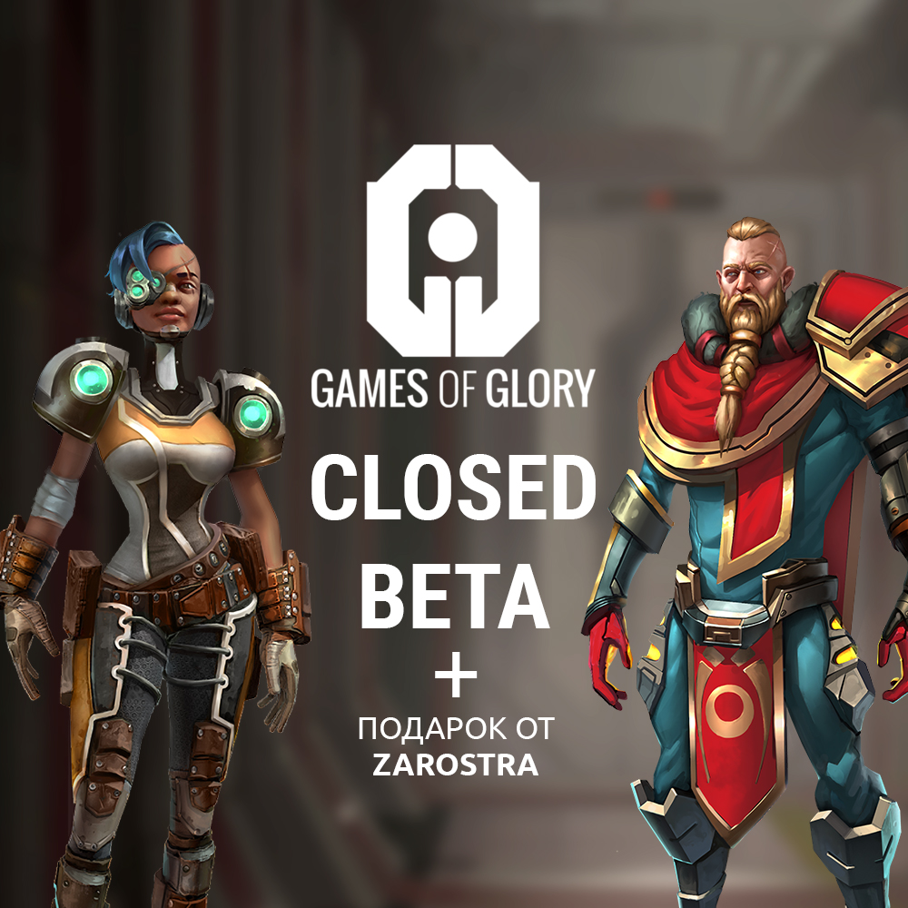Games of Glory Closed Beta (Steam Key) + ПОДАРОК