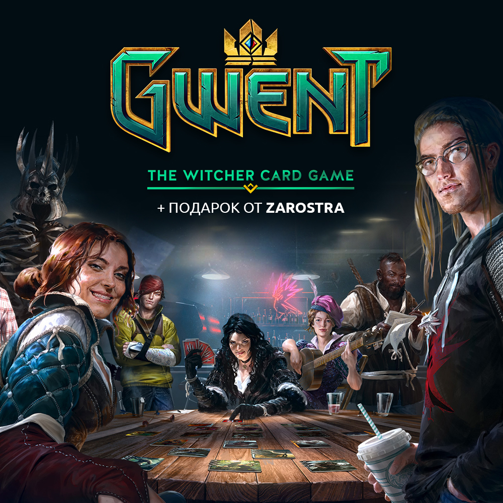 ГВИНТ: Ведьмак / GWENT: The Witcher (GOG Key) + ПОДАРОК
