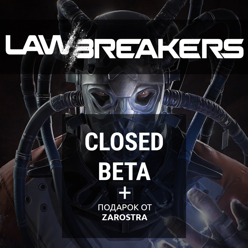 Lawbreakers Closed Beta 2 Keys (Steam Key) + BONUS