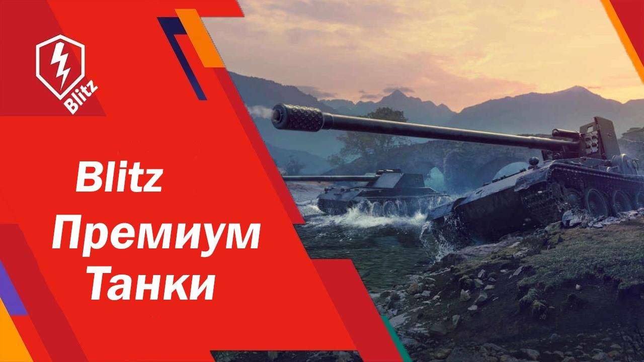 Фотография wot blitz [премиум танки] | гарантия + подарок