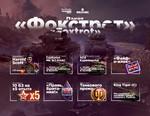 Twitch Prime World Of Tanks: Foxtrot | Промокод FOXVK