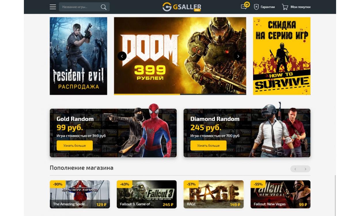 Как сделать интернет магазин компьютерных игр создание одностраничного сайта
