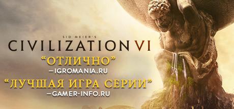 🔶Sid Meier's Civilization VI 6 (STEAM GIFT RU)+BONUS