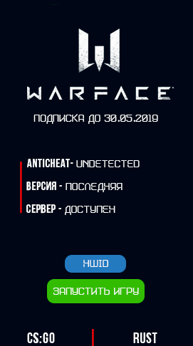 Dedsec Hack | Private cheat - Warface 2019