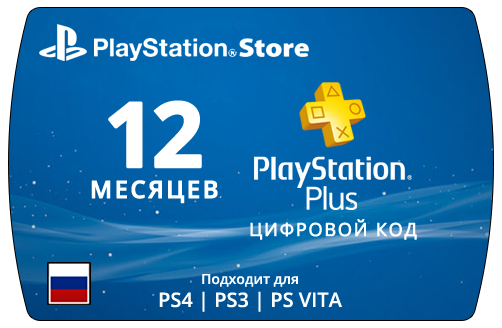 PlayStation Plus (PSN Plus) ✅365 days (RUS)+BONUS