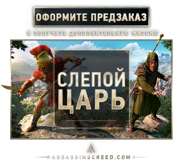 ASSASSINS CREED ODYSSEY ✅Official + BONUS