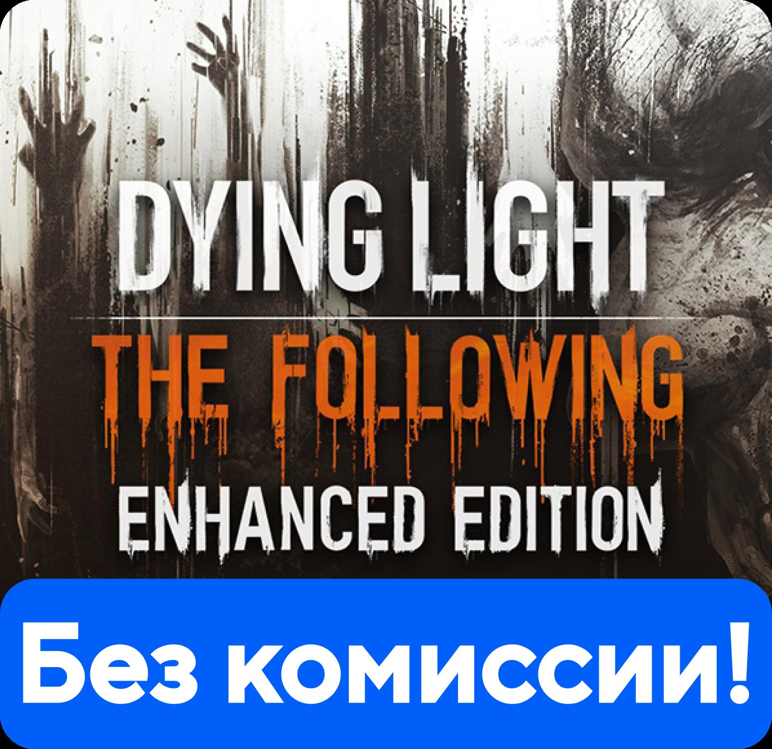Фотография dying light enhanced edition 💳✅без комиссии + бонус