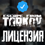 ESCAPE FROM TARKOV (Standard) ЛИЦЕНЗИЯ РФ/UA/СНГ