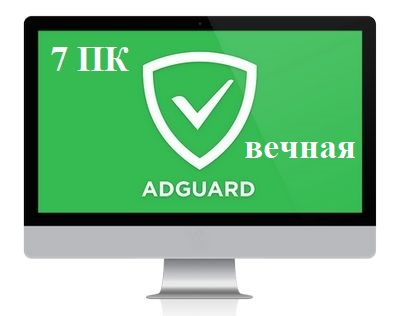Adguard - standard (perpetual license) 7 PC