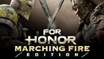 For Honor - Marching Fire Edition (Uplay Ключ RU+СНГ)