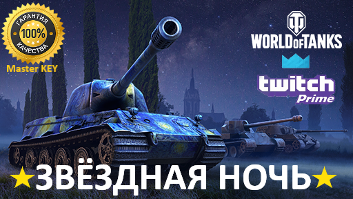 STARCH NIGHT Twitch Prime World of Tanks / Apex / R6