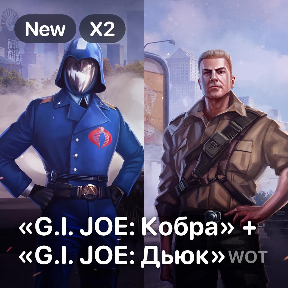 Фотография prime gaming ⭐️g.i. joe: кобра» + «g.i. joe: дьюк⭐ 2в1