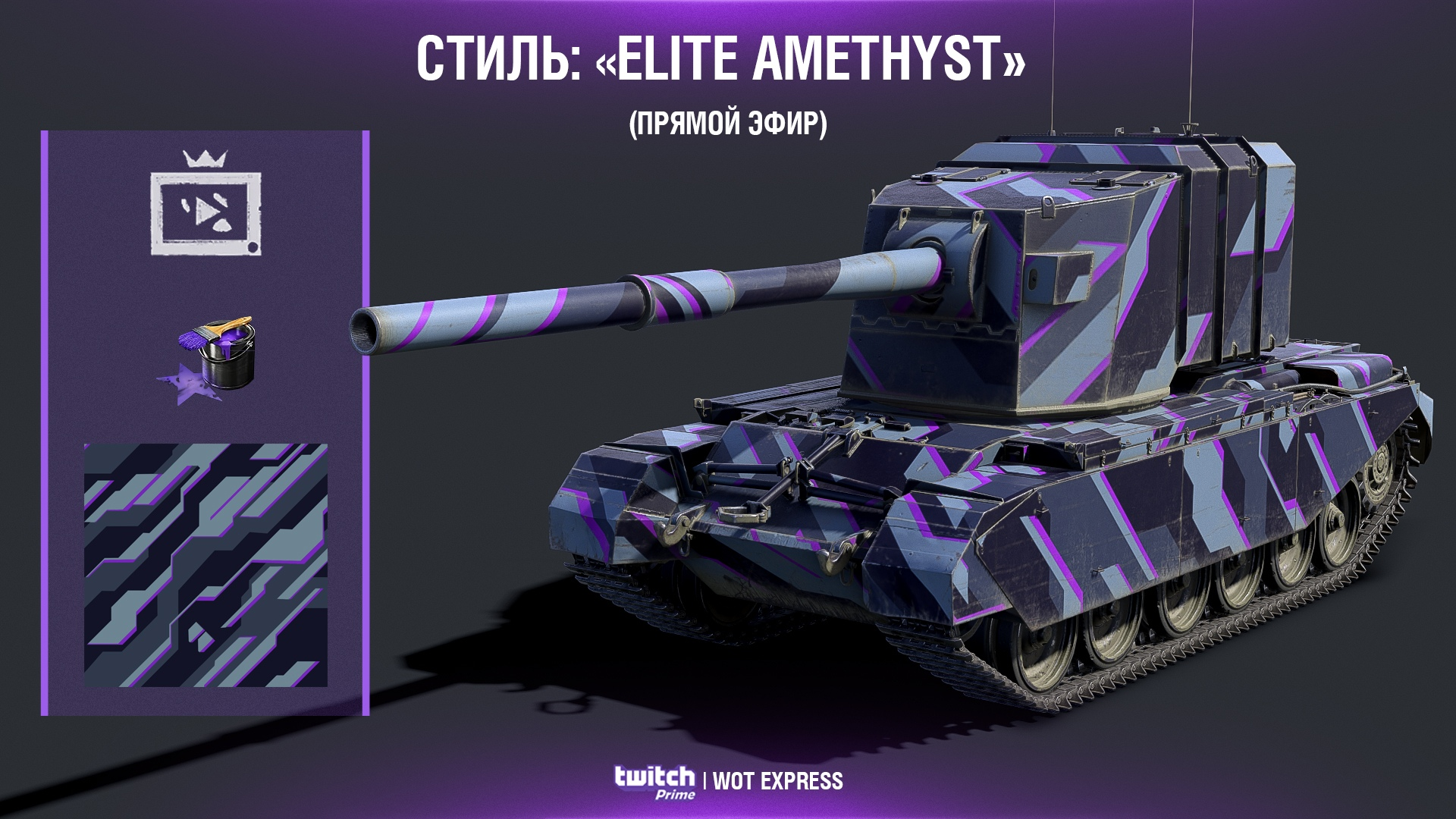World of Tanks - Care Package Bravo (no Prime) 2019