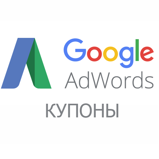 Promotional coupon for Google AdWords for 2000/500