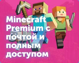 Minecraft С ПОЧТОЙ Mail.ru | Смена всех данных сразу