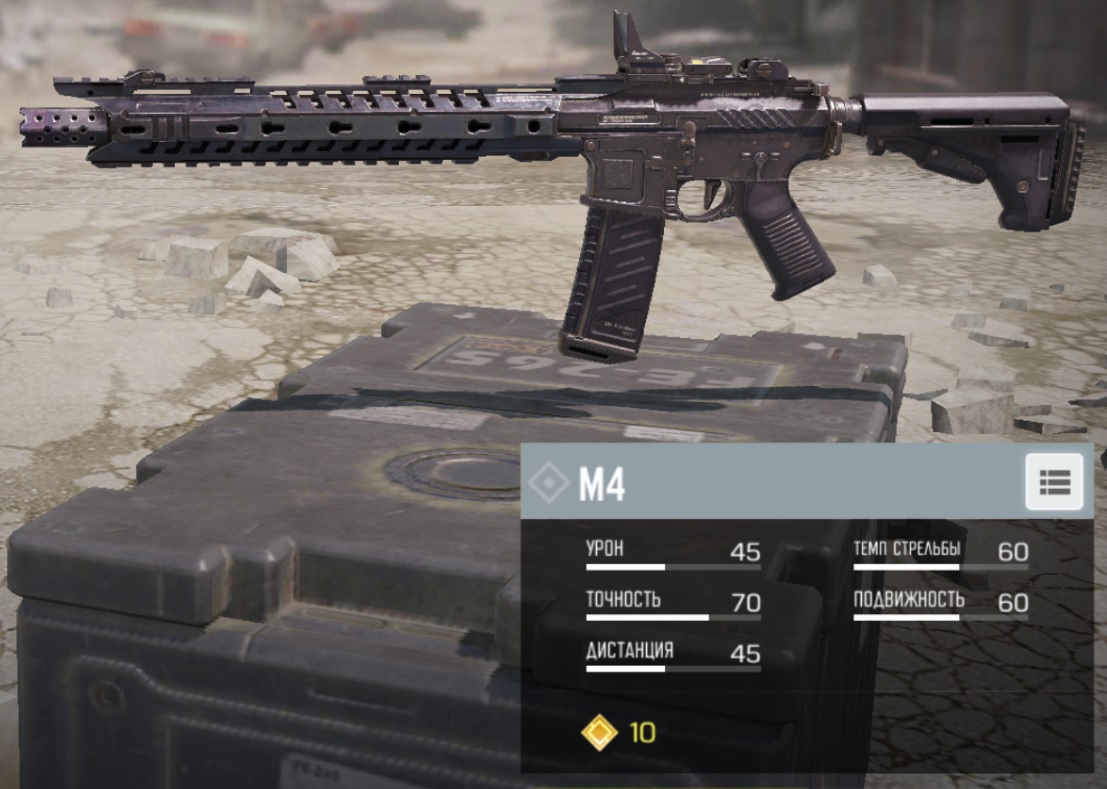 Macros for CALL OF DUTY MOBILE on M4&M16 - X7