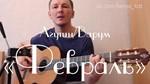 Табы для гитары, ноты, GP, Февраль (Агутин, Варум)