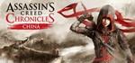Assassin's Creed Chronicles: China [ГАРАНТИЯ] RU-ENG