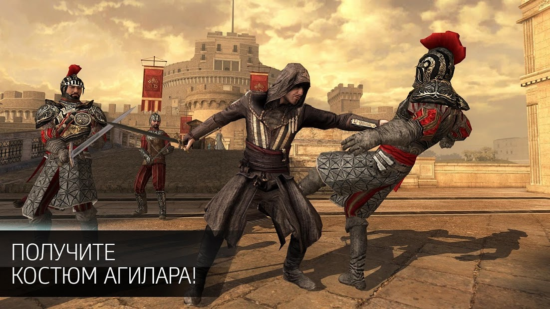 Assassins Creed identification AppStore IOS iPhone/iPad