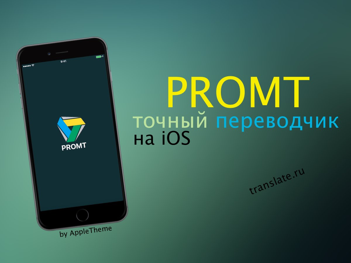 Translator PROMT Offline (AppStore for iPhone/iPad,iOS)