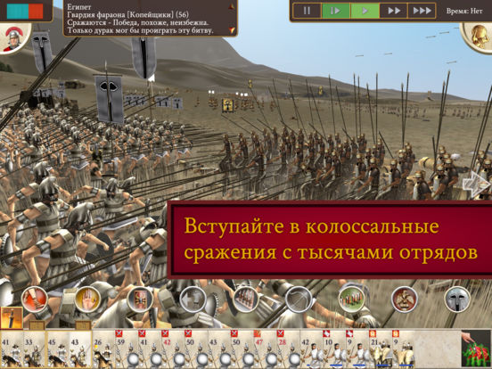 Rome Total War (AppStore for iPhone/iPad,Apple,IOS)