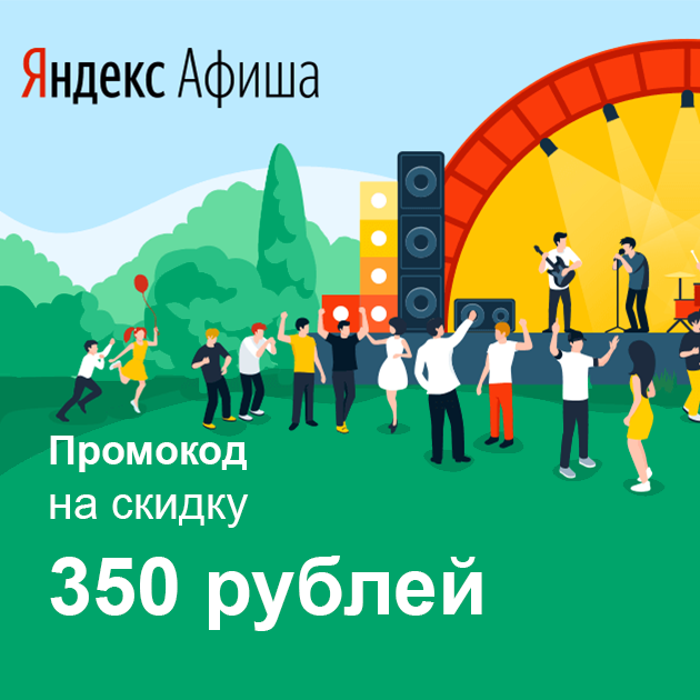🎭 YANDEX.AFISHA Promo 350 of 1000 for Shows & Concerts