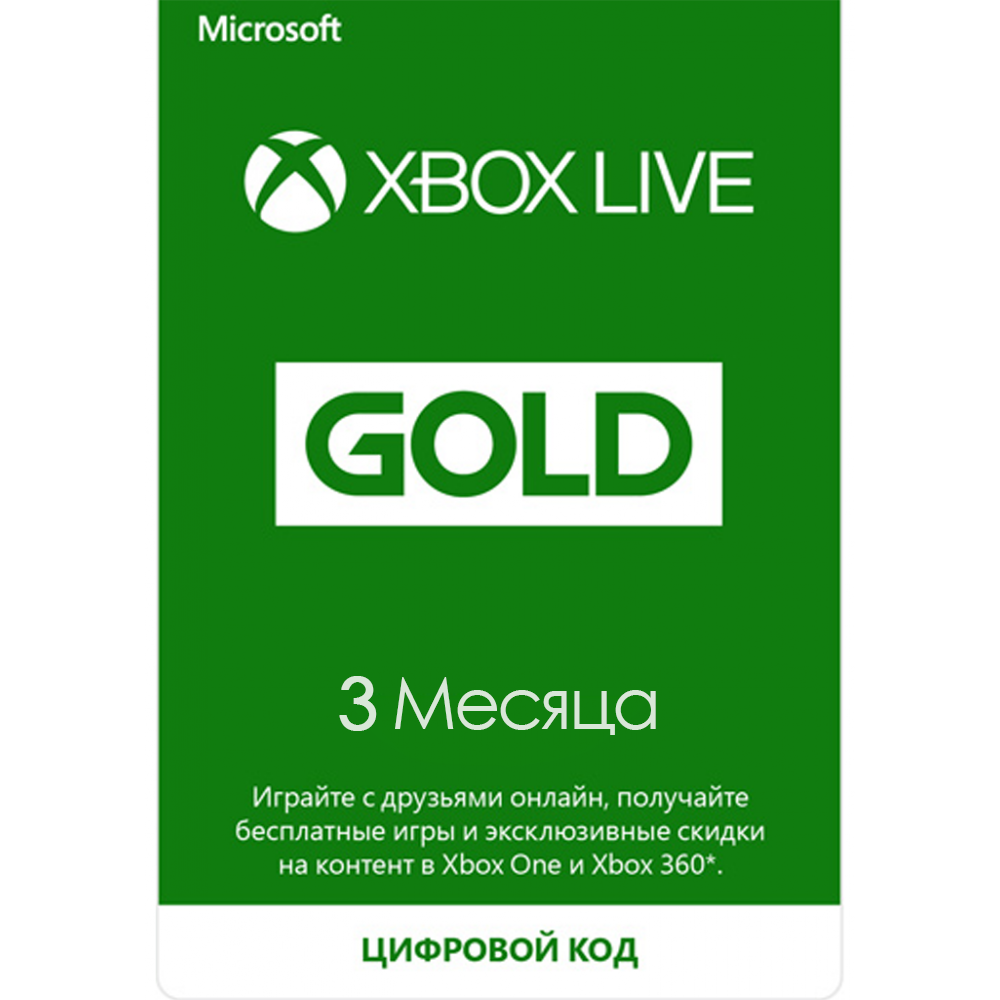 🎮🔑Xbox Live Gold 3 months / KEY🔑🎮