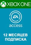 EA PLAY, EA ACCESS 12 МЕСЯЦЕВ (1 ГОД) / XBOX ONE
