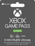 XBOX GAME PASS ULTIMATE+EA PLAY 6+3 МЕСЯЦА. PAYPAL