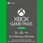 🔥🌍XBOX GAME PASS ULTIMATE 8+4 (12 MONTHS) +CASHBACK💰