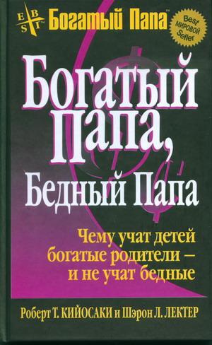 Отличная книга