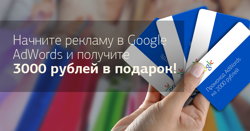 Promotional code (coupon) for Google AdWords for 3000